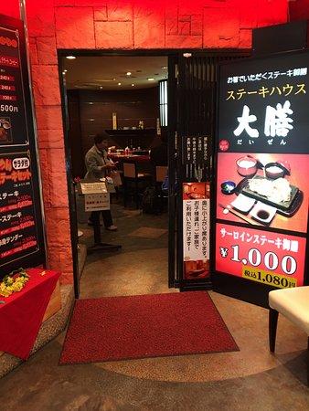 Steakhouse Daizen: A entrada do restaurante.