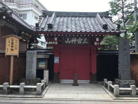 Shosenji Temple: photo3.jpg