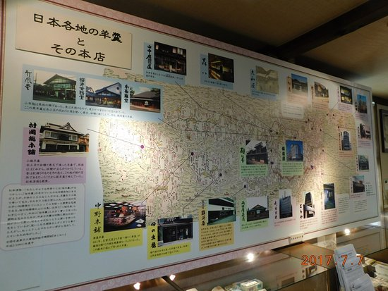 Narita Yokan Museum Photo