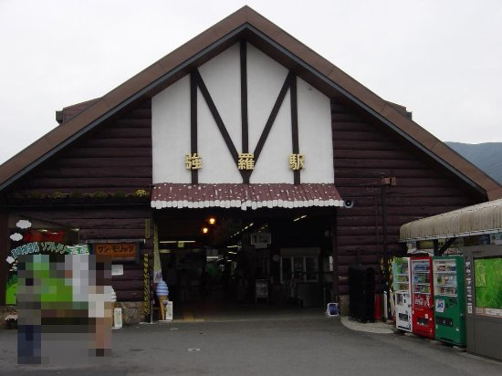 ‪Hakone Gora Tourism Information Center, Gora Station‬