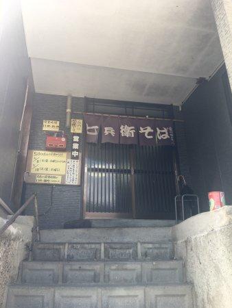 Oishida-machi, ญี่ปุ่น: お店入り口