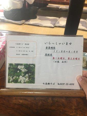 Oishida-machi, ญี่ปุ่น: メニュー2