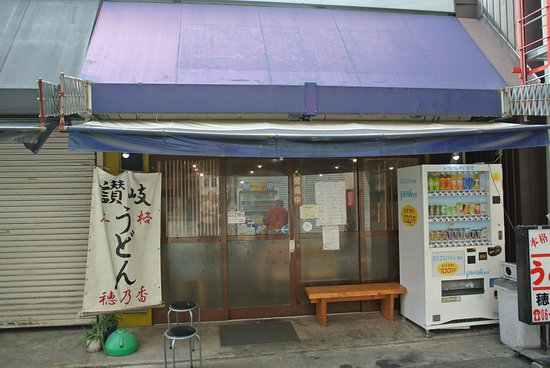 Amagasaki, Japão: 穂乃香
