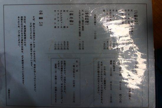 Okaya, Ιαπωνία: お品書き 裏