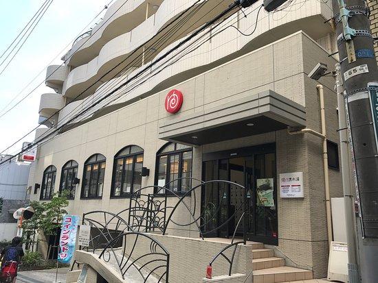 Minatoku Public Bath Fureai no Yu