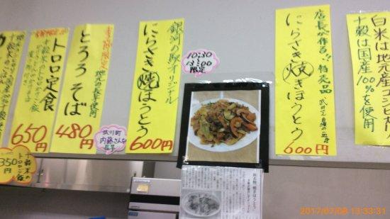 Nirasaki, Япония: 名物?の焼きほうとうを食べて見ました。