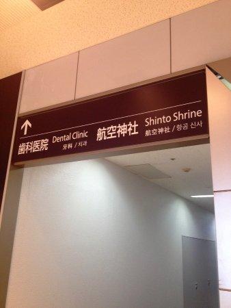 Haneda Airport Shrine: 掲示はあります