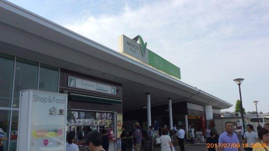 Sayama, Giappone: 京丹波の焼ポンが売られていました!