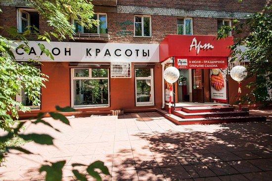Art Beauty Salon Lermontov