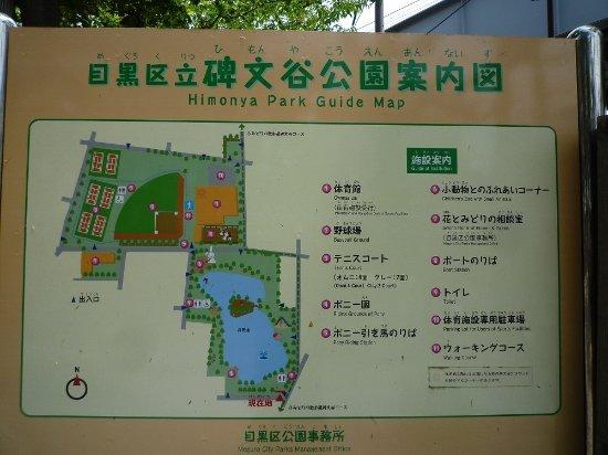 Himonya Park: 碑文谷公園 案内図