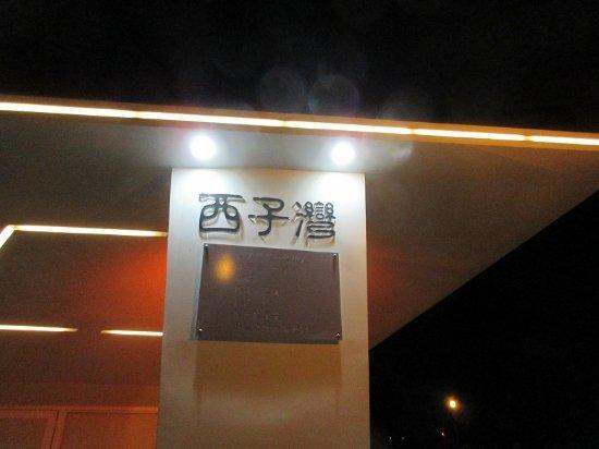 Foto de Xiziwan