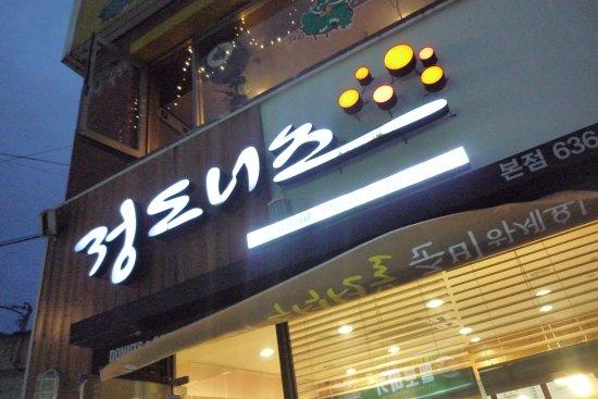 Yeongju, South Korea: 정도너츠