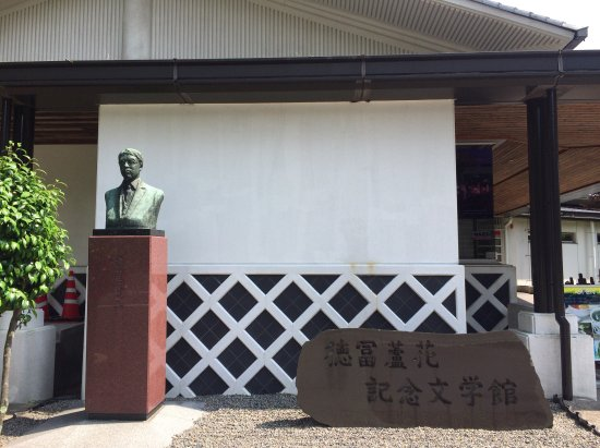 Tokutomi Roka Memorial Museum of Literature : 徳冨蘆花記念文学館を訪れて初めて、伊香保温泉が「生の策源地」であり、蘆花終焉の地であったと知った。終焉の部屋が「芦花記念会館」として、文学館に隣接して復元・保存されていた。蘆花の『新春』を読ん