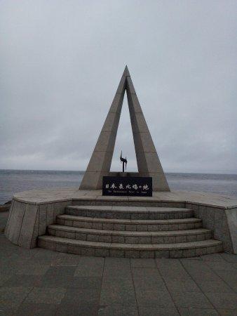 稚内市, 北海道, 宗谷岬