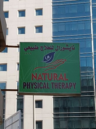 ‪Natural Physical Therapy‬