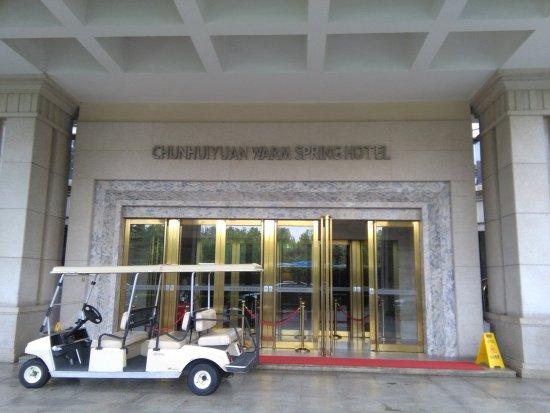 北京 チュンホゥイユエン ホット スプリング リゾート (北京春暉園溫泉度假酒店) Picture