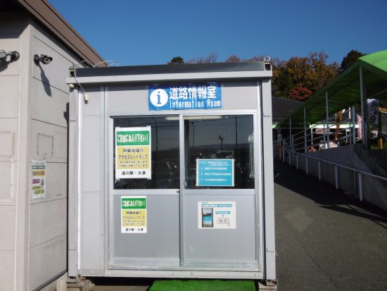 Ozu-machi, Japón: 道の駅にある道路情報室