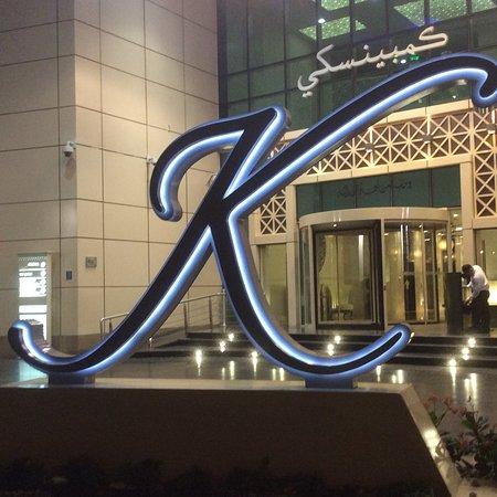 فندق كمبنسكي ريزيدينس لوحة
