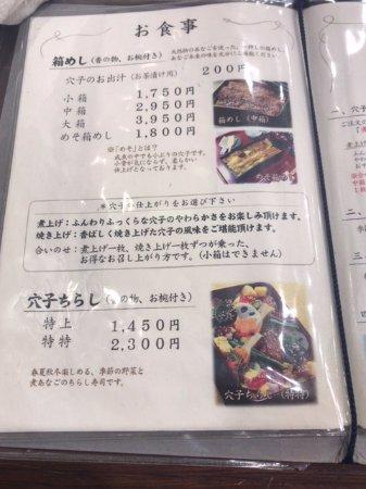 Chuo, Jepang: ご飯量は同じであなごの量が増えます