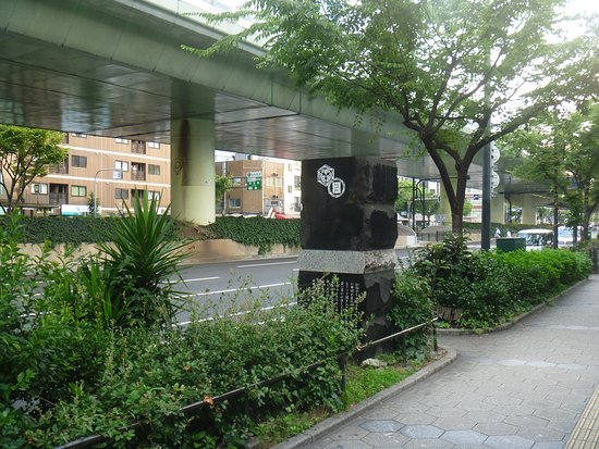 Tanizaki Junichiro Monument Tadekufumushi