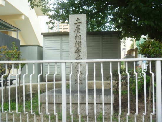 Tsuchiya Sagaminokami Kurayashiki Monument