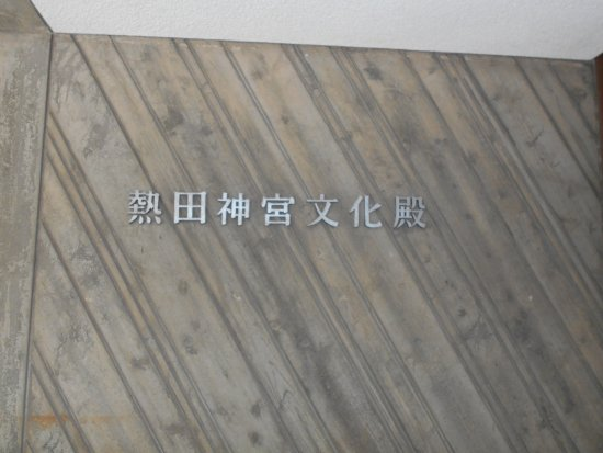 熱田神宮文化殿宝物館