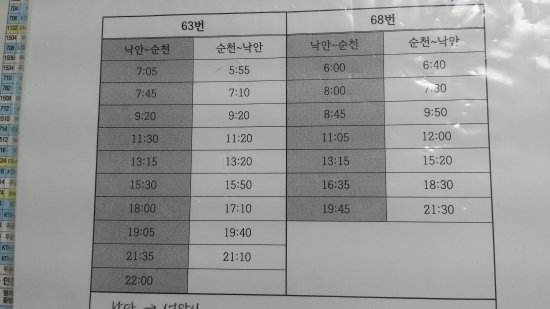 Bus timetable from Suncheon to Nagan and return.