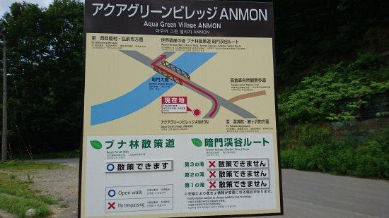 Nishimeya-mura, Japan: アクアグリーンビレッジ Anmon