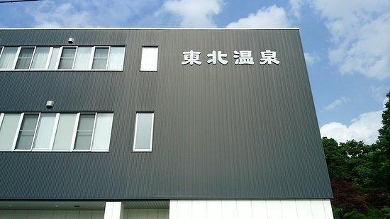 Tohoku-machi Photo