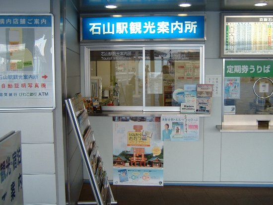 Ishiyama Station Tourist Information Center