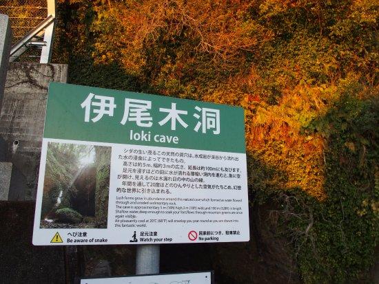 Aki, اليابان: 入り口にある看板