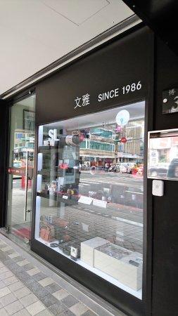 Camera Street: 照相機街店鋪