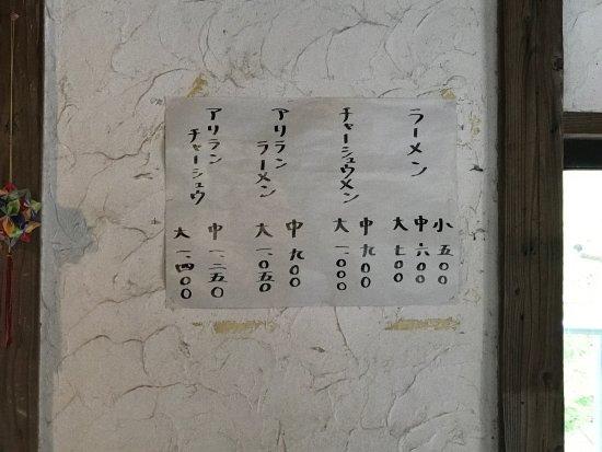 Chonan-machi, Japón: photo2.jpg