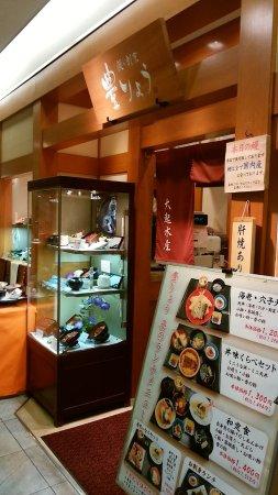 Moriguchi Foto