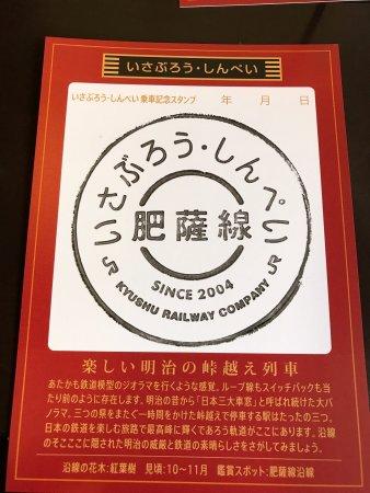 Hitoyoshi, Japão: 素敵な旅