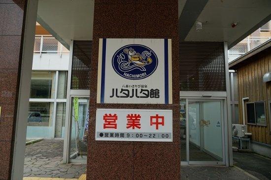 Happo-cho, Japón: 建物入れ口にある看板
