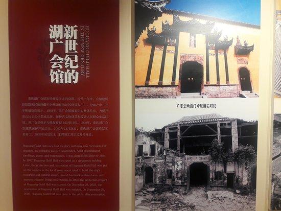Chongqing Huguang Assembly Hall : 20170715_114117_large.jpg
