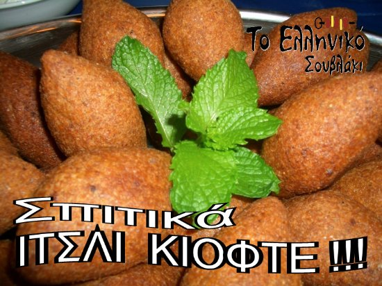 Marousi, Grecia: 'Kibbeh' ((fried crunchy balls of cracked wheat & minced veal cooked w/ pine seeds, herbs & spic
