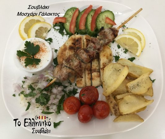 Marousi, Grecia: Veal skewer (handmade, marinated & grilled)!