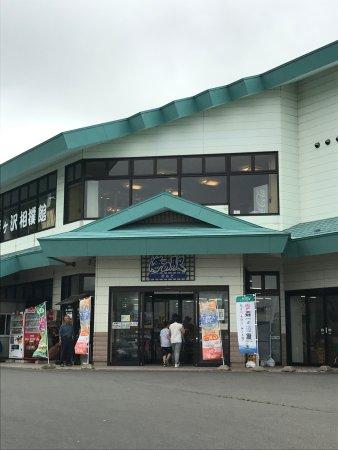Ajigasawa-machi, Ιαπωνία: 正面入り口