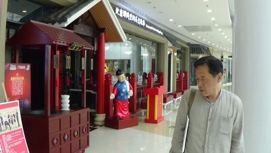 Вэйхай, Китай: Outside Imperial City Restaurant, 9 Dragon Shopping Mall