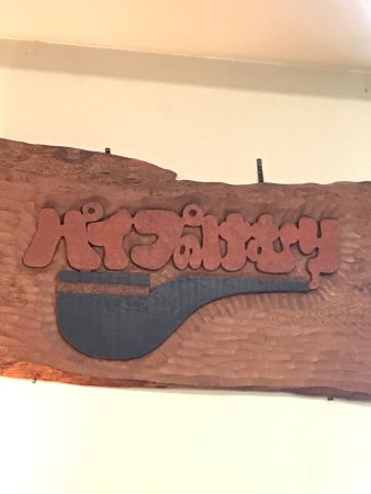 Hakuba Hotel Paipu no Kemuri: photo1.jpg
