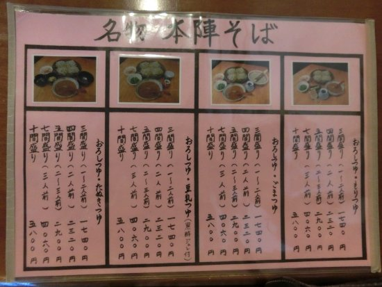 Ono, اليابان: 本陣蕎麦のメニューです。