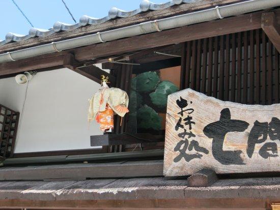 Ono, Japan: 12時に、お店の2階からからくり人形が出てきます。
