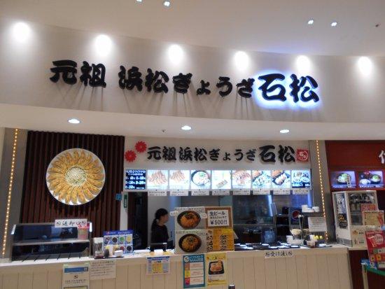 Misato, Japan: カウンター式の店舗全景