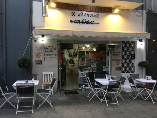 Marousi, Grecia: Το Ελληνικό Σουβλάκι