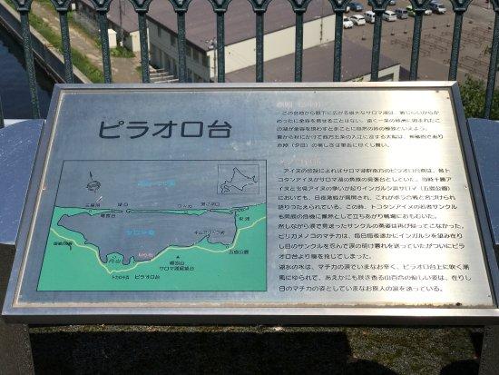 Saroma-cho, Japan: photo2.jpg