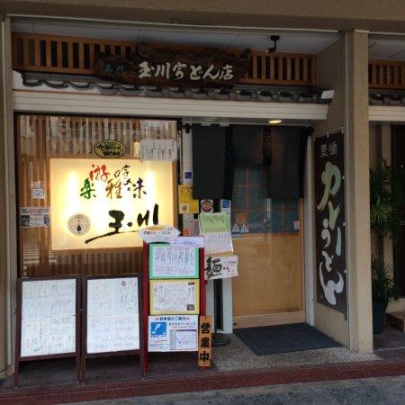 Tamagawa Toyohashi Hirokoji Main Shop