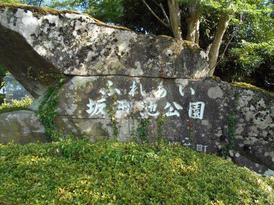 横芝光町, 千葉県, 公園入口にある銘盤