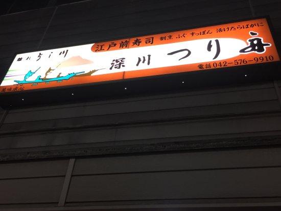 Kunitachi, Japonya: photo1.jpg